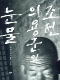 조선 의용군의 눈물