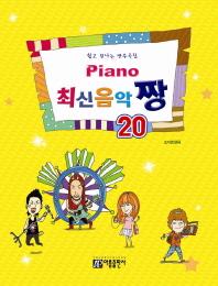 Piano 최신음악 짱. 20