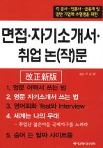 면접 자기소개서 취업논문(작문)