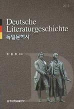 독일문학사(2010)