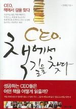 CEO 책에서 길을 찾다