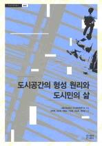 도시공간의 형성 원리와 도시민의 삶(도시인문학총서 2)(반양장)