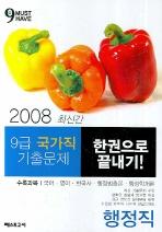 국가직 기출문제 한권으로 끝내기(9급)(행정직)(2008)