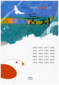 둥지(국제문예 대표문인 선집)(2014)