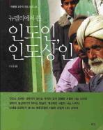 인도인 인도상인(뉴델리에서 쓴)