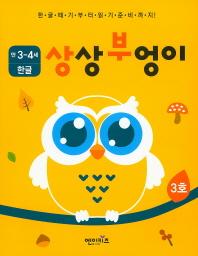 상상부엉이 한글 만3세~4세 3호