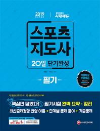 스포츠지도사 필기 20일 단기완성(2019)(개정판)(합격공식)