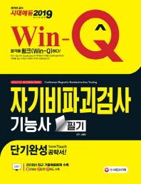 자기비파괴검사기능사 필기 단기완성(2019)(Win-Q)(개정판)