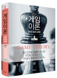 게임이론(7판)(양장본 HardCover)