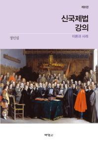신국제법 강의(이론과사례)