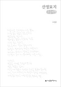 산정묘지(큰글씨책)
