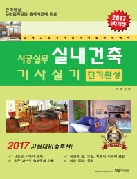 실내건축 기사실기 단기완성(2017)(시공실무)(개정판 9판)