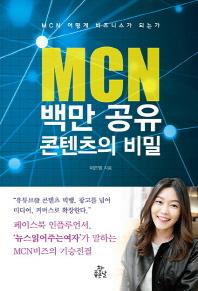 MCN 백만공유 콘텐츠의 비밀