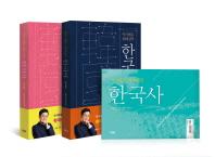 역사 멘토 최태성의 한국사 세트(전3권)