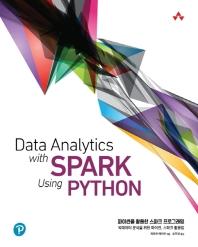 파이썬을 활용한 스파크 프로그래밍(데이터 과학)