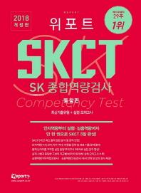 SKCT SK 종합역량검사: 통합편(최신기출유형 + 실전 모의고사)(2018)