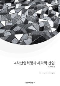 4차산업혁명과 세라믹산업(2021)(개정판)