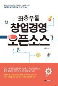 좌충우돌 창업경영 오픈소스