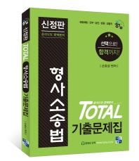 형사소송법 기출문제집(신정판)(Total)