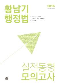 황남기 행정법 실전동형 모의고사(2016) #