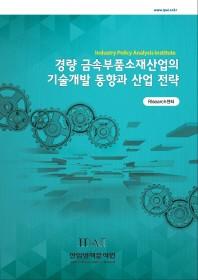경량 금속부품소재산업의 기술개발 동향과 산업 전략