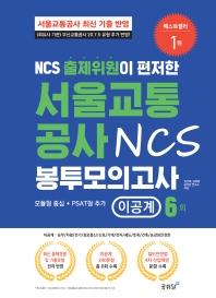 서울교통공사 NCS 봉투모의고사: 이공계(6회)(NCS 출제위원이 편저한)