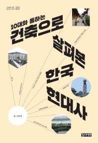 10대와 통하는 건축으로 살펴본 한국 현대사(10대를 위한 책도둑 시리즈 33)