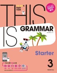 This Is Grammar Starter(디스 이즈 그래머 스타터). 3