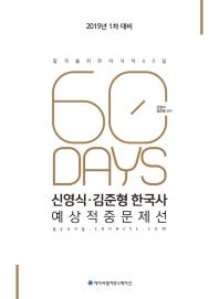 신영식.김준형 한국사 예상적중문제선(1차 대비)(2019)
