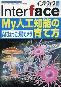 인터페이스 INTERFACE 2018.12
