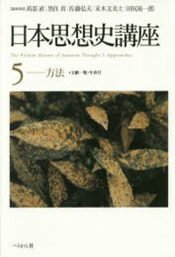 日本思想史講座 5
