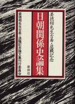 日朝關係史論集 姜德相先生古希.退職記念