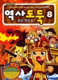 역사도둑. 8: 조선 전기 2