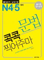 신일본어능력시험 콕콕 찍어주마 문법(N4 5대비)