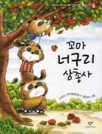 꼬마 너구리 삼총사(초등 1 2 3학년을 위한)(신나는 책읽기 28)