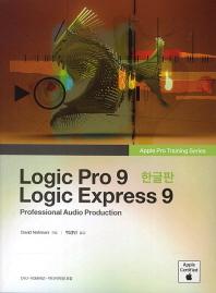 Logic Pro 9 Logic Express 9(한글판)(CD1장포함)(Apple Pro Training Series)