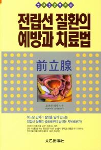 전립선 질환의 예방과 치료법(현대건강백과 6)