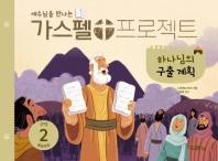 가스펠 프로젝트 구약. 2: 하나님의 구출 계획(영유아부)(예수님을 만나는)