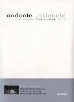 안단테 소스테누토
