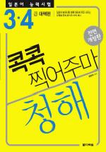 일본어 능력시험 청해 콕콕 찍어주마: 3.4급 대책편