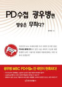 PD수첩 광우병 편 방송은 무죄다?