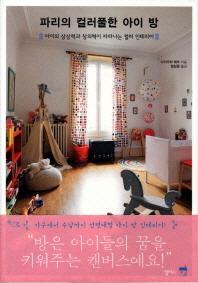 파리의 컬러풀한 아이 방