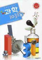 창의력 과학 1031: 초등6과정