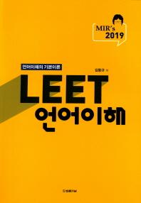 LEET 언어이해(2019)(MIR's)