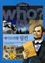 에이브러햄 링컨(WHO)(세계인물학습만화 9)