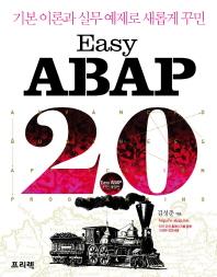 Easy ABAP 2.0(전면개정판)