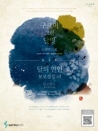 구르미 그린 달빛, 달의 연인 보보경심: 려 OST