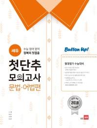 수능 영어 영역 첫단추 모의고사: 문법 어법편(2018)