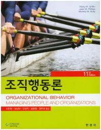 조직행동론(11판)