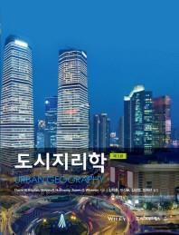 도시지리학(3판)